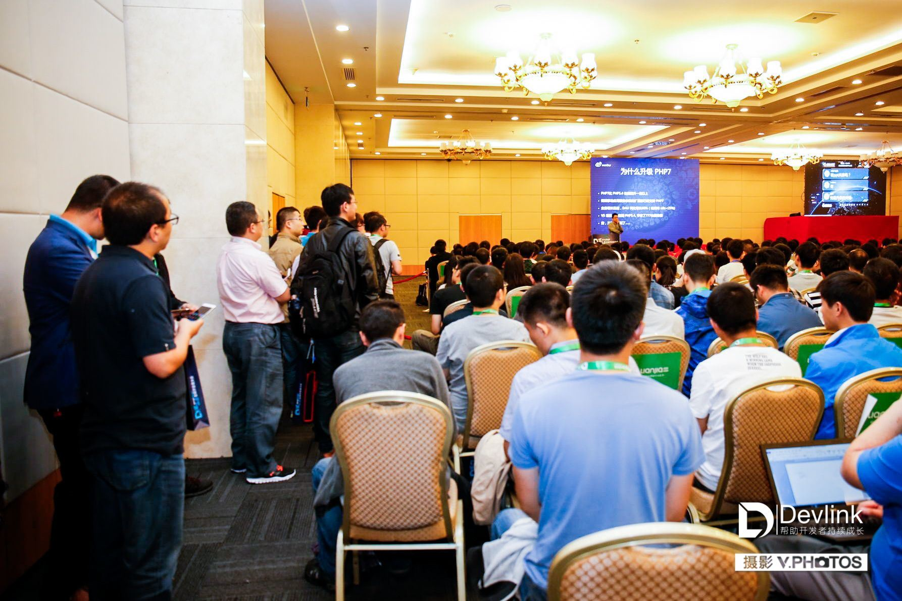 php_Third-developer-conference3
