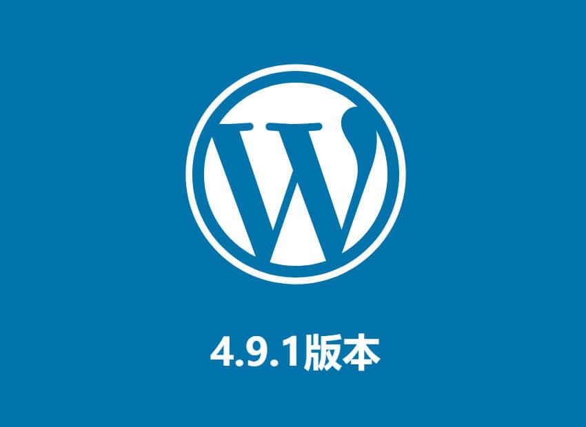 wordpree4.9.1